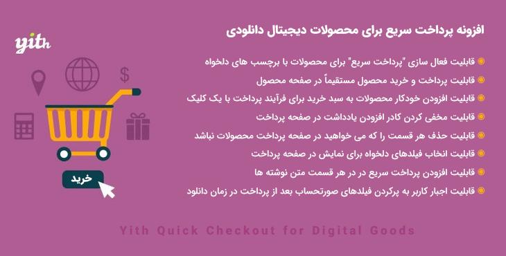 افزونه Yith Quick Checkout for Digital Goods