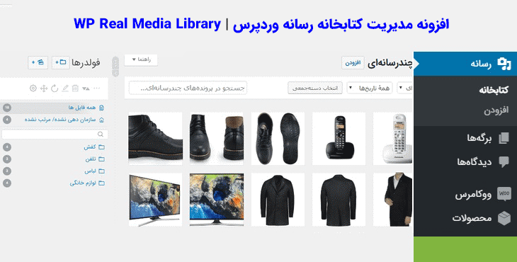 افزونه WP Real Media Library