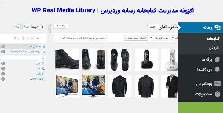 افزونه WP Real Media Library
