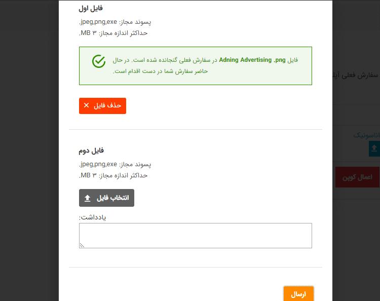 مدیریت فایل های آپلود شده توسط کاربر