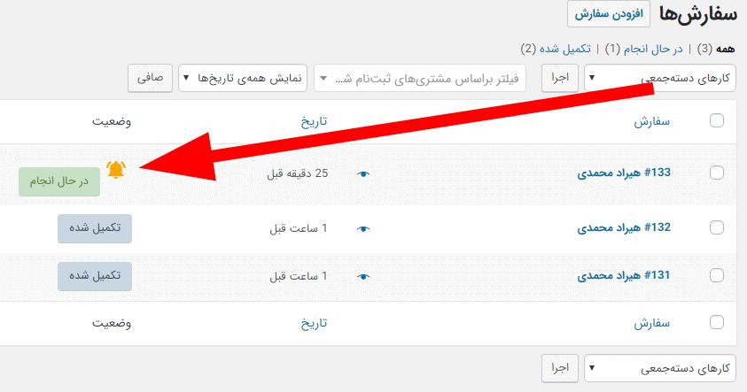 نمایش فایل های آپلود شده در قسمت سفارشات ووکامرس