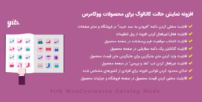 افزونه Yith WooCommerce Catalog Mode