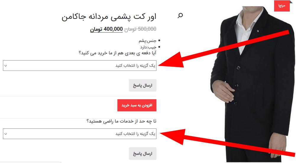 نمایش نظرسنجی در صفحه محصول