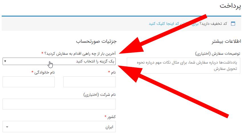 نمایش نظرسنجی در صفحه پرداخت