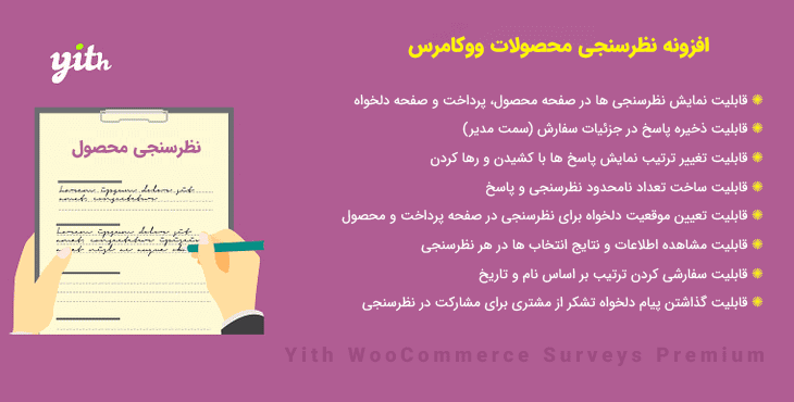 افزونه Yith WooCommerce Surveys