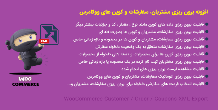 افزونه WooCommerce Customer Order Coupons XML Export Suite