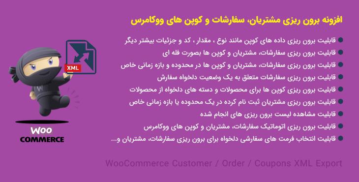 افزونه WooCommerce Customer Order Coupons XML Export Suite