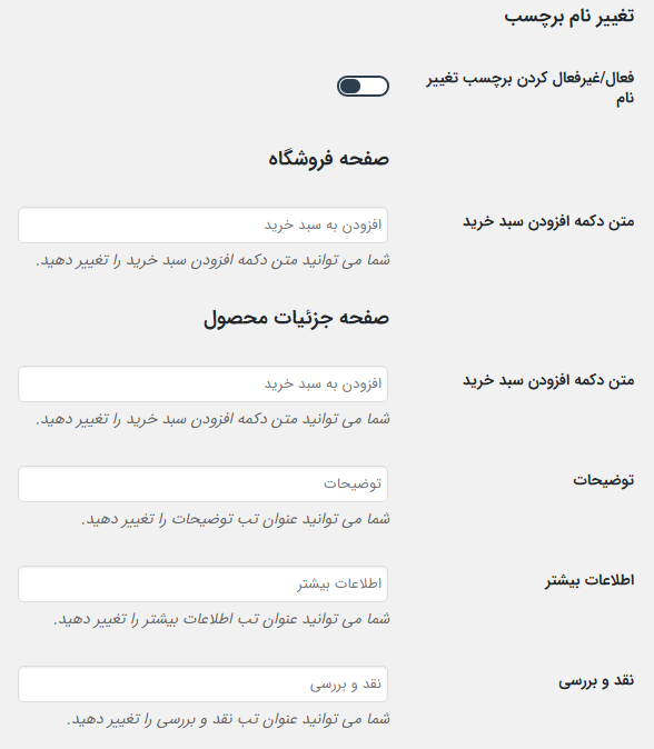 قابلیت تغییر متن های پیشفرض صفحه جزئیات محصول