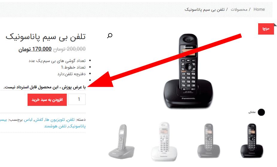 نمایش پیام محصول عدم امکان بازپرداخت وجه در صفحه محصول برای محصولاتی که قابل بازپرداخت نیستند