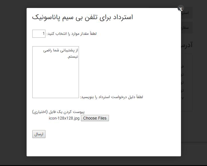 ارسال درخواست استرداد وجه سفارش توسط کاربر از حساب کاربری