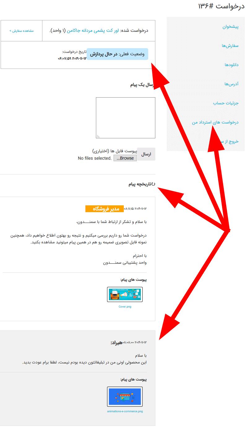 افزودن بخش درخواست های استرداد من به حساب کاربری ووکامرس