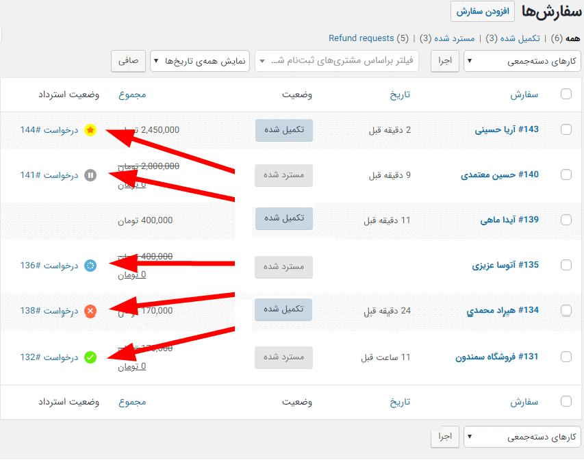 نمایش وضعیت استرداد هر سفارش در مدیریت