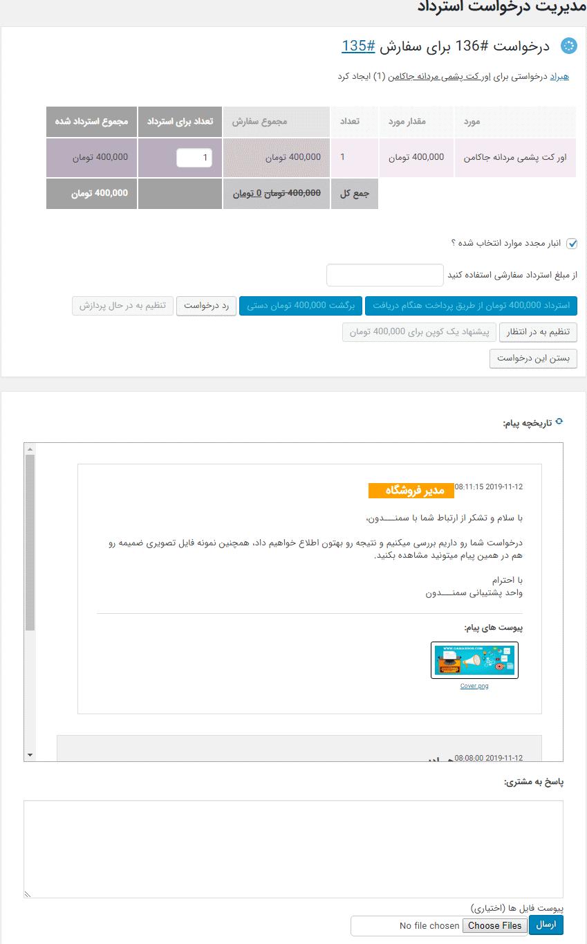 قابلیت مدیریت هر درخواست بازپرداخت و ارسال پیام به کاربر