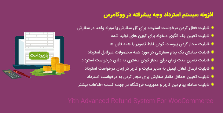 افزونه Yith Advanced Refund System