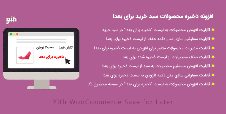 افزونه Yith WooCommerce Save for Later