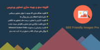 دانلود SEO Friendly Images Pro