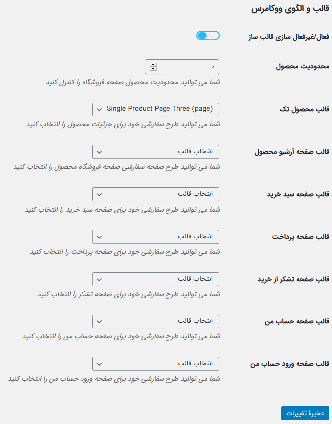 قابلیت ساخت قالب های سفارشی برای صفحات ووکامرس