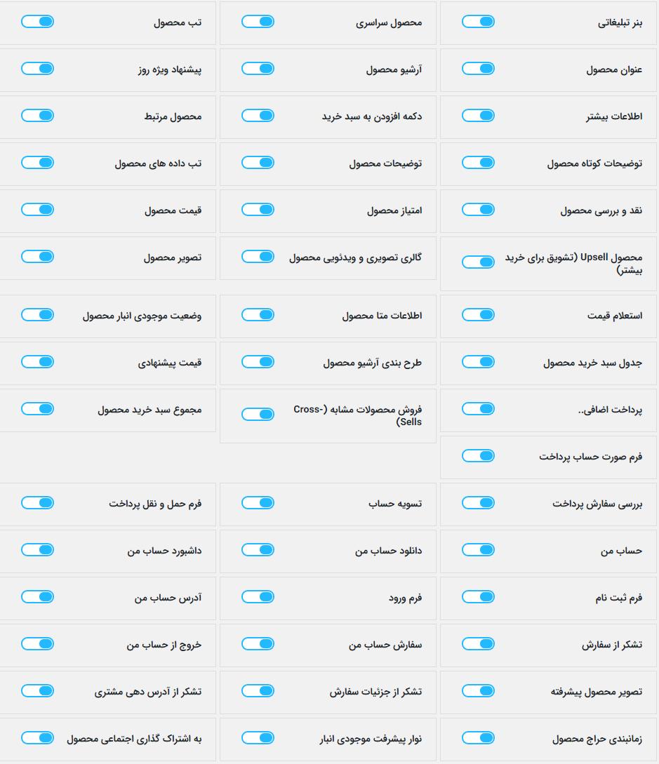 دارای بیش از 48 المان مختلف برای استفاده در ساخت صفحات ووکامرس