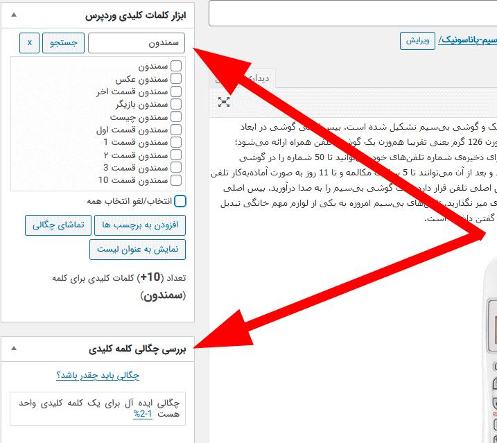 نمایش و جستجو کلمات کلیدی مرتبط در ویرایش پست