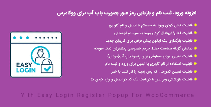افزونه Yith Easy Login Register Popup