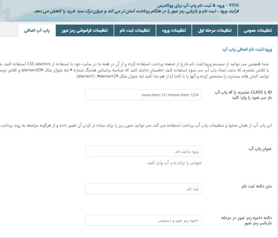 تنظیمات اضافی افزونه ورود و ثبت نام و فراموشی رمز عبور به صورت پاپ آپ