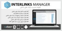 افزونه Interlinks Manager