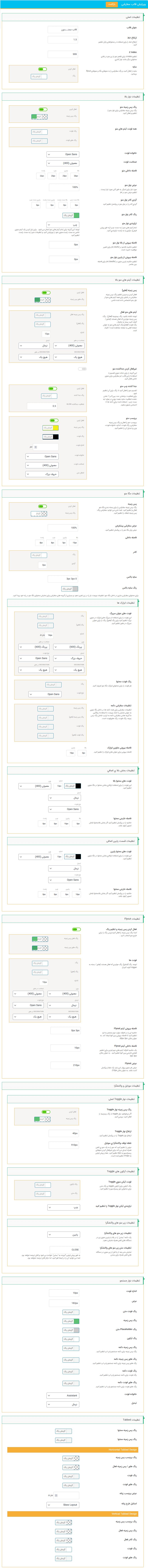 تنظیمات افزودن یک الگوی سفارشی برای منوها
