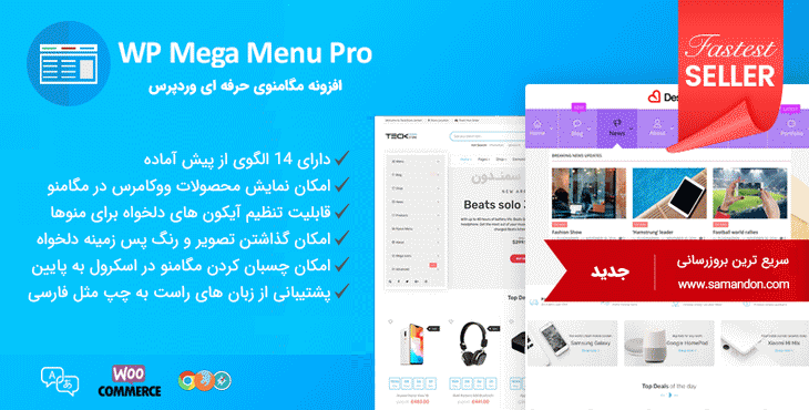 افزونه WP Mega Menu Pro
