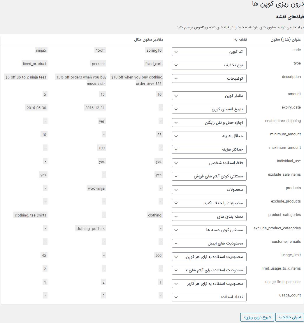 تنظیمات بیشتر در حین درون ریزی فایل CSV و امکان تغییر فیلدهای دلخواه