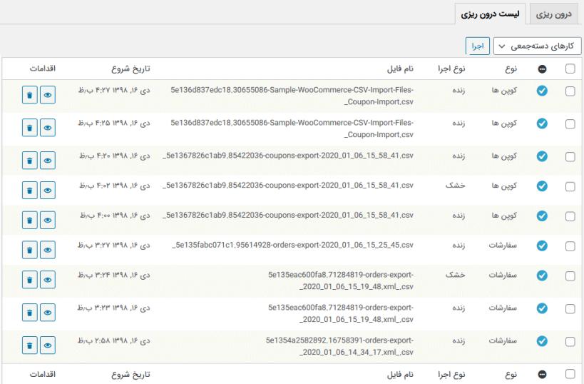 لیست درون ریزی های اخیری که توسط افزونه Woocommerce Customer/Order/Coupon CSV Import Suite انجام شده