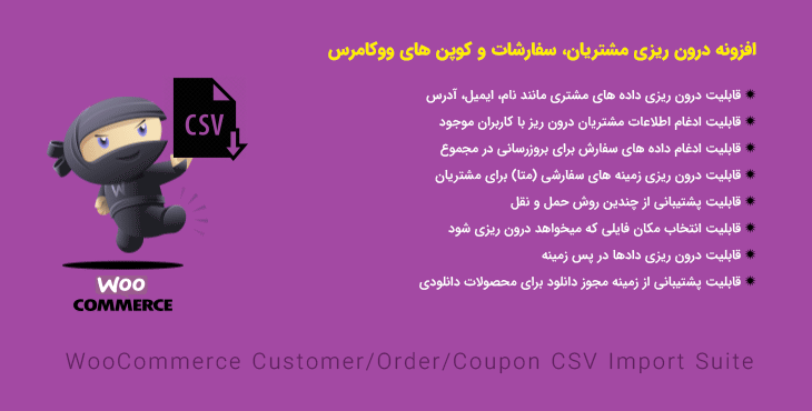 افزونه Woocommerce Customer/Order/Coupon CSV Import Suite