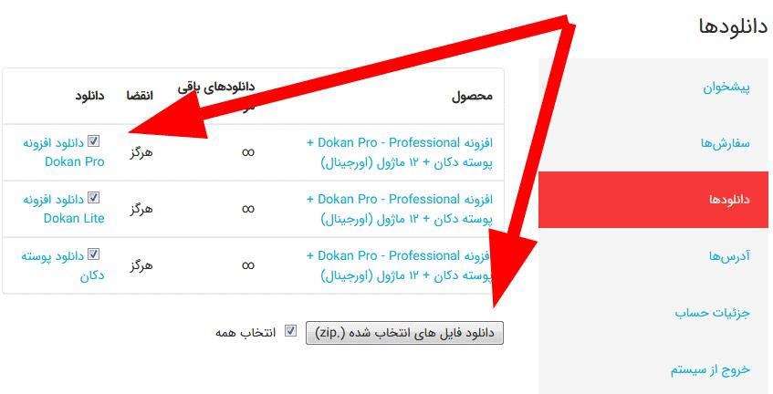 امکان دانلود تمامی فایل های دانلود در دانلودهای من در حساب کابری من در ووکامرس