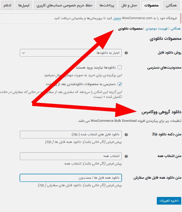 تنظیمات افزونه WooCommerce Bulk Download