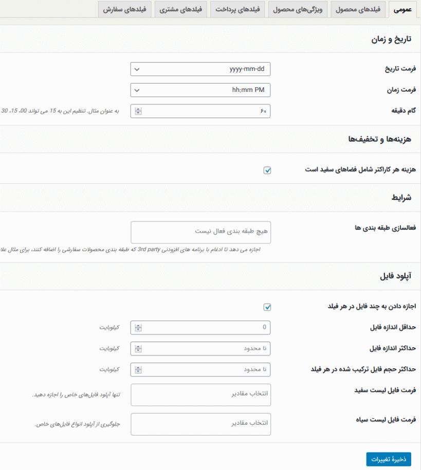 تنظیمات عمومی افزونه WooCommerce Custom Fields