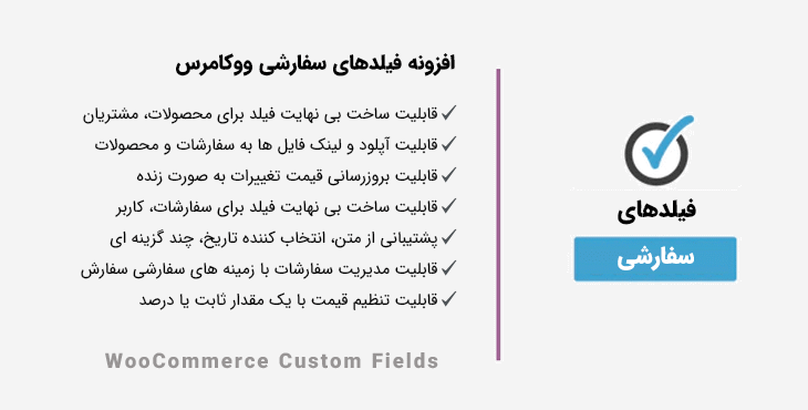 افزونه WooCommerce Custom Fields