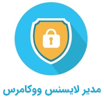 افزونه WooCommerce License Manager