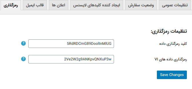 تنظیمات رمزگذاری دادها در افزونه مدیریت لایسنس های ووکامرس