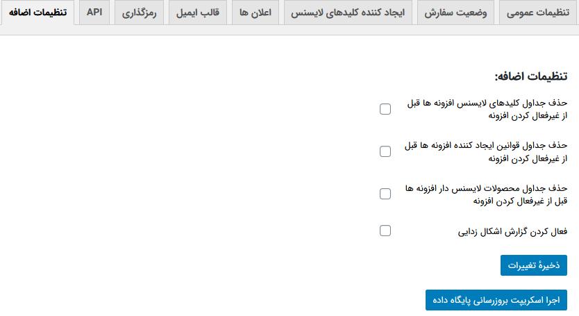 تنظیمات اضافی پلاگین مدیریت مجوزهای ووکامرس