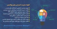 افزونه WooCommerce License Manager