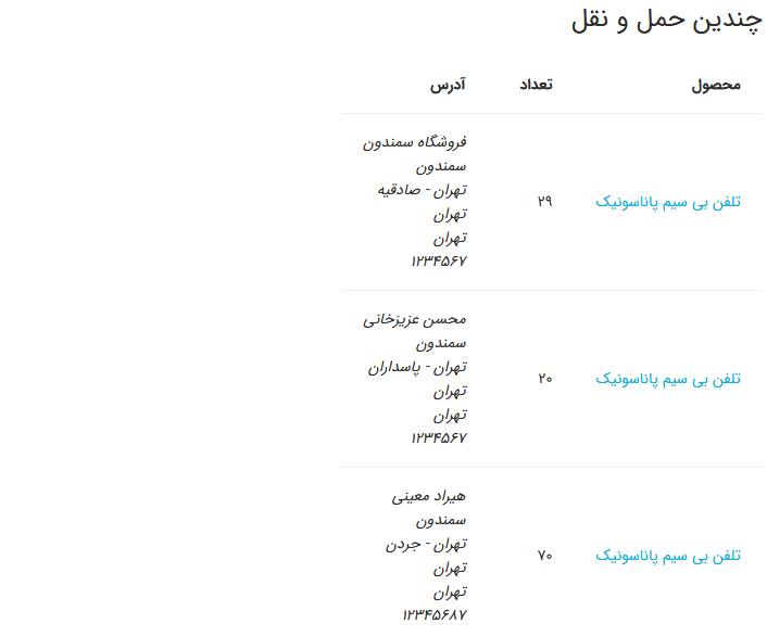 مشاهده آدرس های حمل و نقل متفاوت یک سفارش واحد در جزئیات سفارش در حساب کاربری من