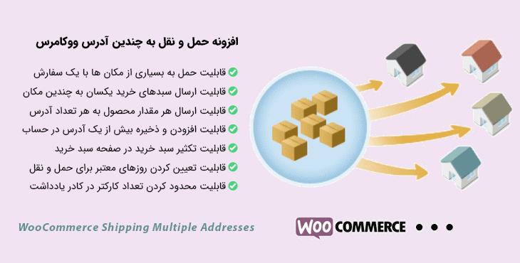 افزونه WooCommerce Shipping Multiple Addresses