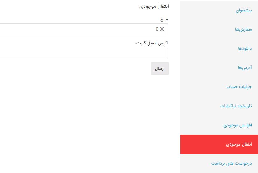 انتقال موجودی بین کاربران توسط کاربر