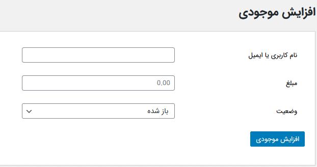 امکان افزایش و کاهش موجودی توسط مدیر سایت