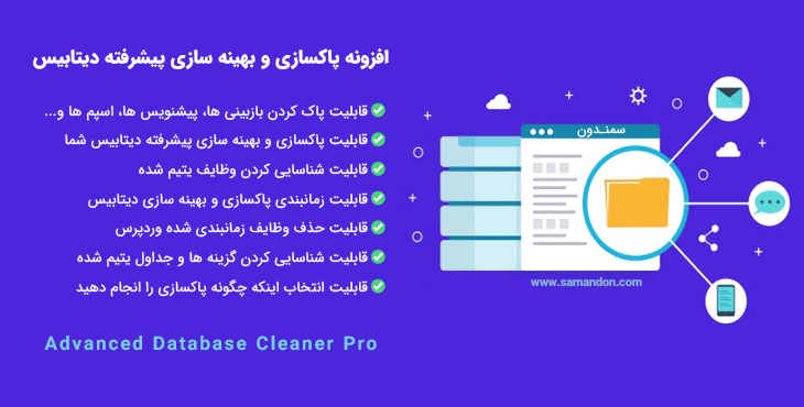 افزونه Advanced Database Cleaner Pro