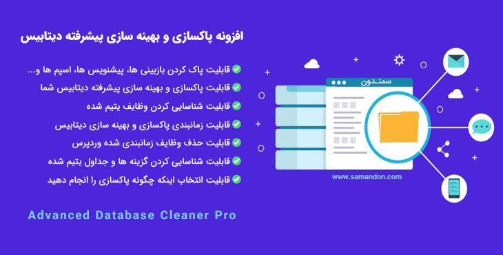افزونه Advanced Database Cleaner Pro