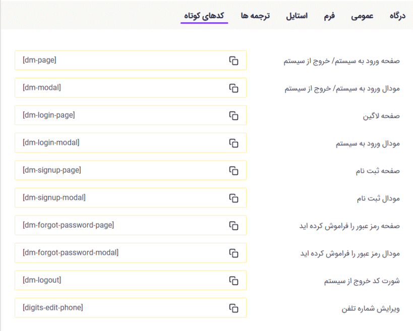 کدهای کوتاه افزونه ورود و ثبت نام با شماره موبایل
