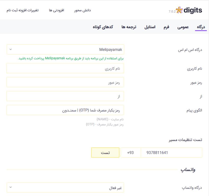 تنظیمات درگاه پیامک در افزونه Digits