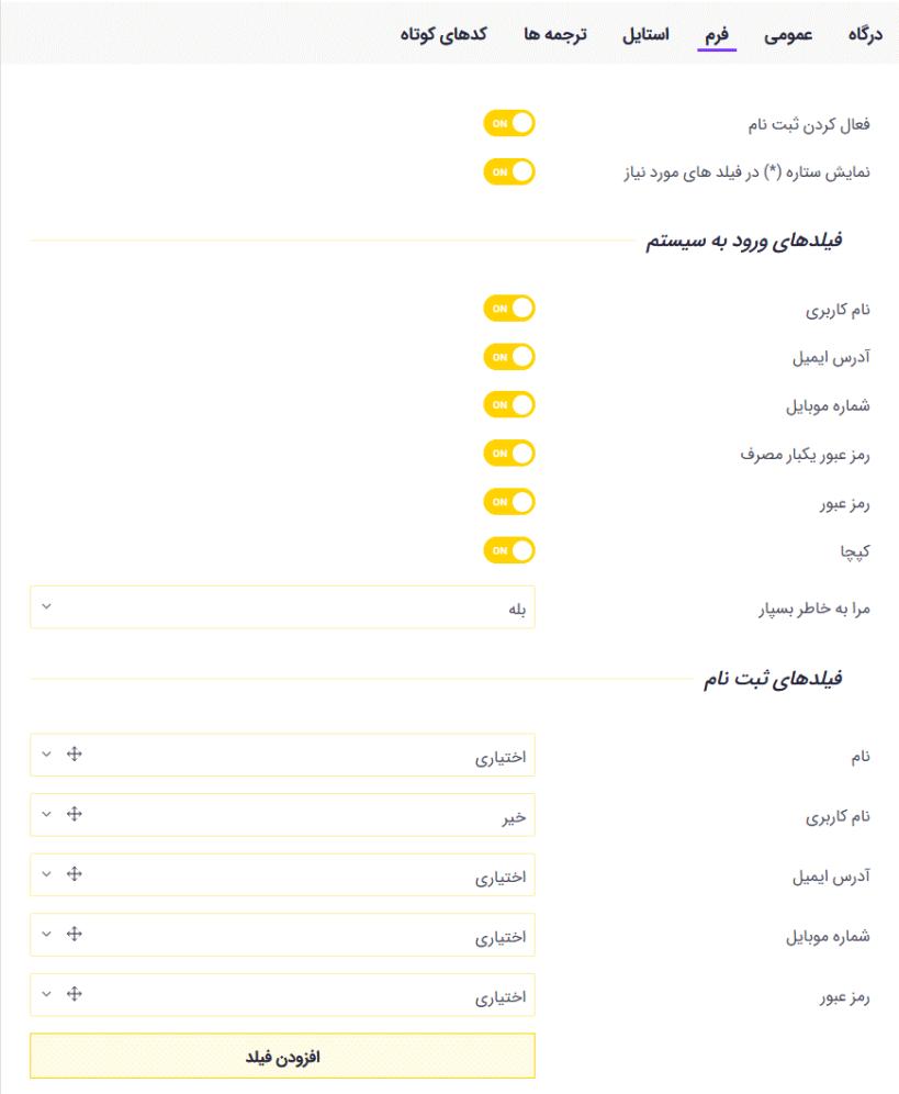 تنظیمات فرم ورود/ثبت نام افزونه دیجیتز