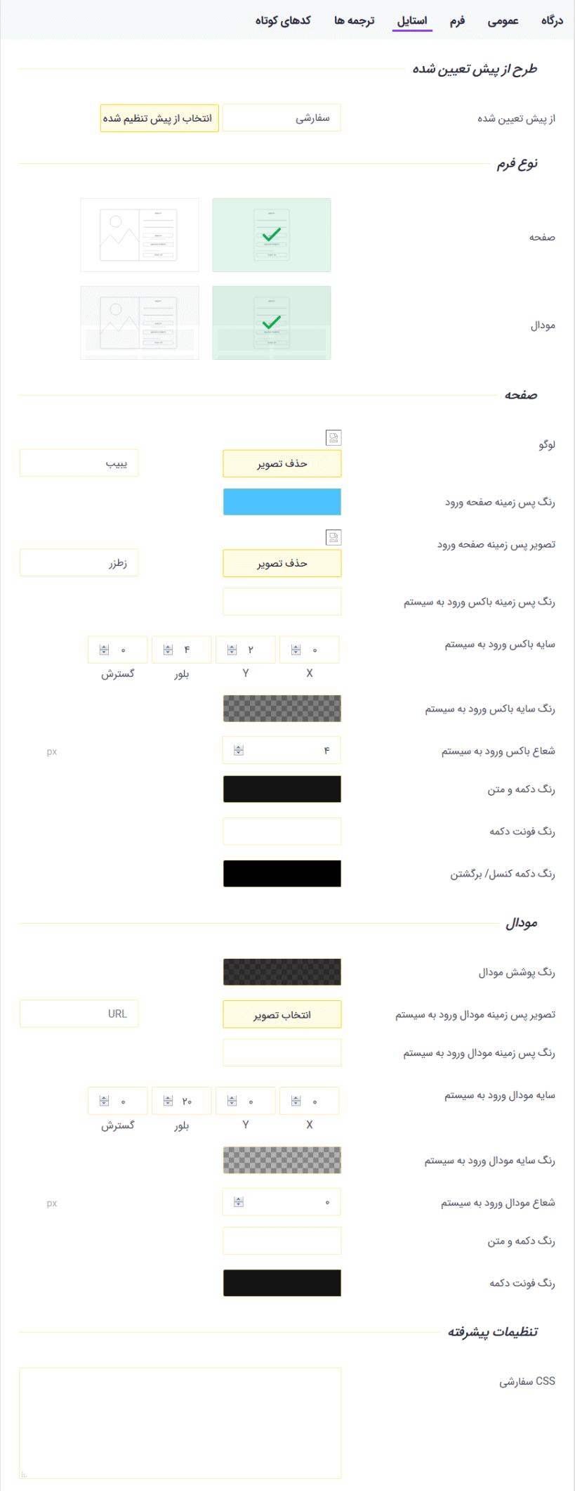 تنظیمات استایل افزونه ورود و ثبت نام با شماره موبایل