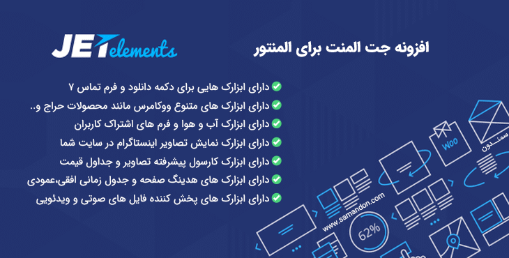 افزونه Jet Elements For Elementor